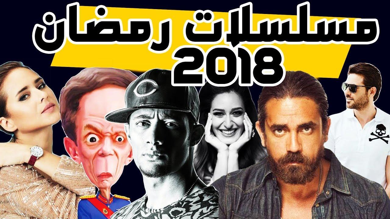 افضل 10 مسلسلات رمضان 2018 Youtube