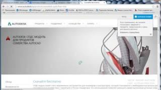 Как скачать СПДС модуль для AutoCAD