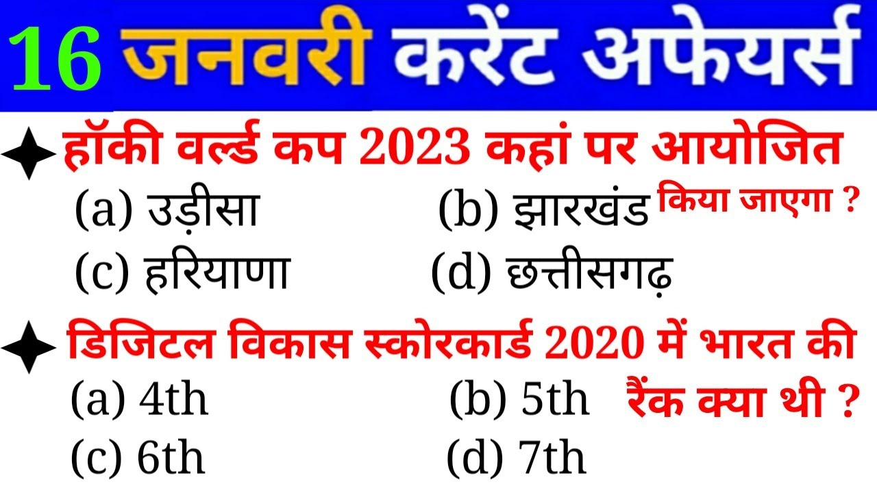 16 January Current Affairs | Current Affairs in hindi | For - Railway ntpc, Group d, SSS, UPSC etc.