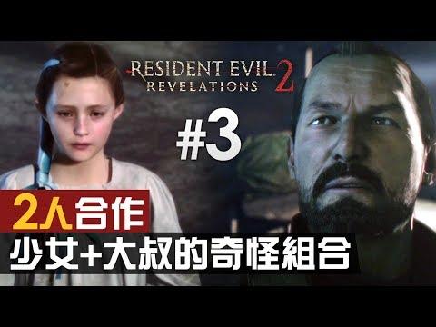 #3 + | Resident EvilRevelations 2