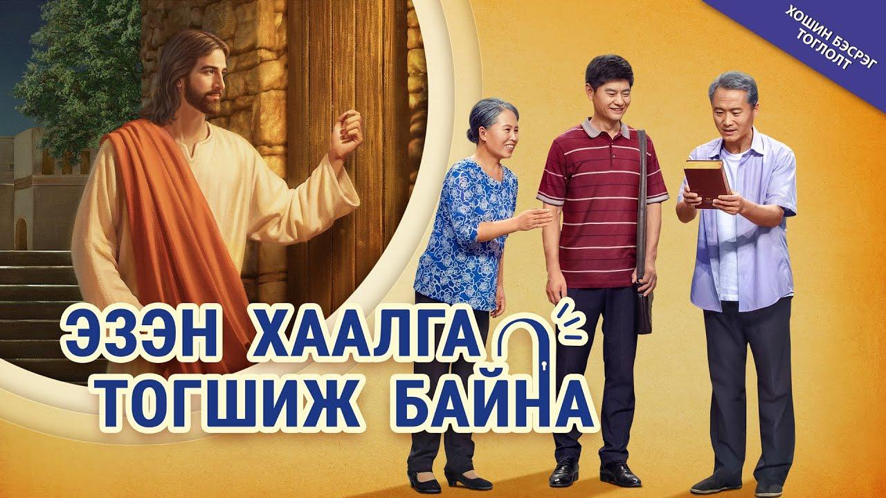 """Христийн сүмийн хошин бэсрэг тоглолт """"Эзэн хаалга тогшиж байна"""" Та Есүсийн"""