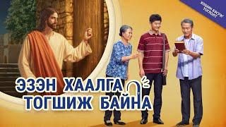 """Христийн сүмийн товч зураглал """"Эзэн хаалга тогшиж байна"""" Та Есүсийн эргэн ирэлтийг угтаж авсан уу"""