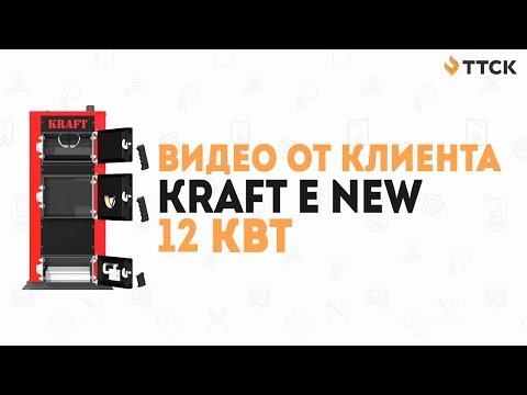 Котел KRAFT E NEW 12кВт. Отзыв клиента после эксплуатации.