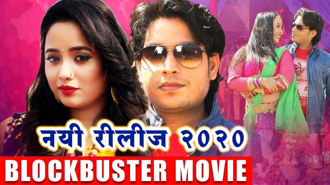 Rani Chatterjee Ki Nayi Film | रानी की नयी रिलीज  2020 | Supehit Film