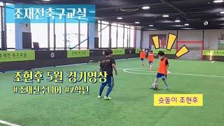 #5 조재진주니어 조현후 2학년 경기영상