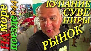 Лазаревское рынок 2018 / Сувенирный магазин / Купание в Чёрном море