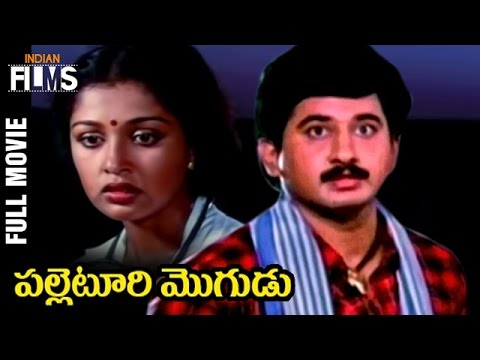 Palleturi Mogudu Telugu Full Movie Suman Gautami Madhuri Superhit Movies Mango Indian Film
