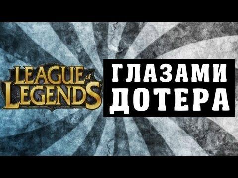 видео: Глазами дотера - league of legends