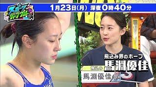 【公式】「スポーツジャングル」宮司愛海アナの今回の見どころ 馬淵優佳 検索動画 27