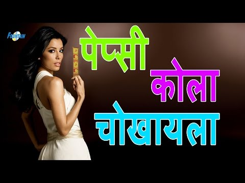 Pepsi Cola| Hot Marathi Songs | Marathi Lokgeet Video | Marathi Songs 2016
