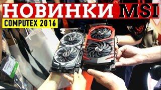 Computex 2016: новинки MSI