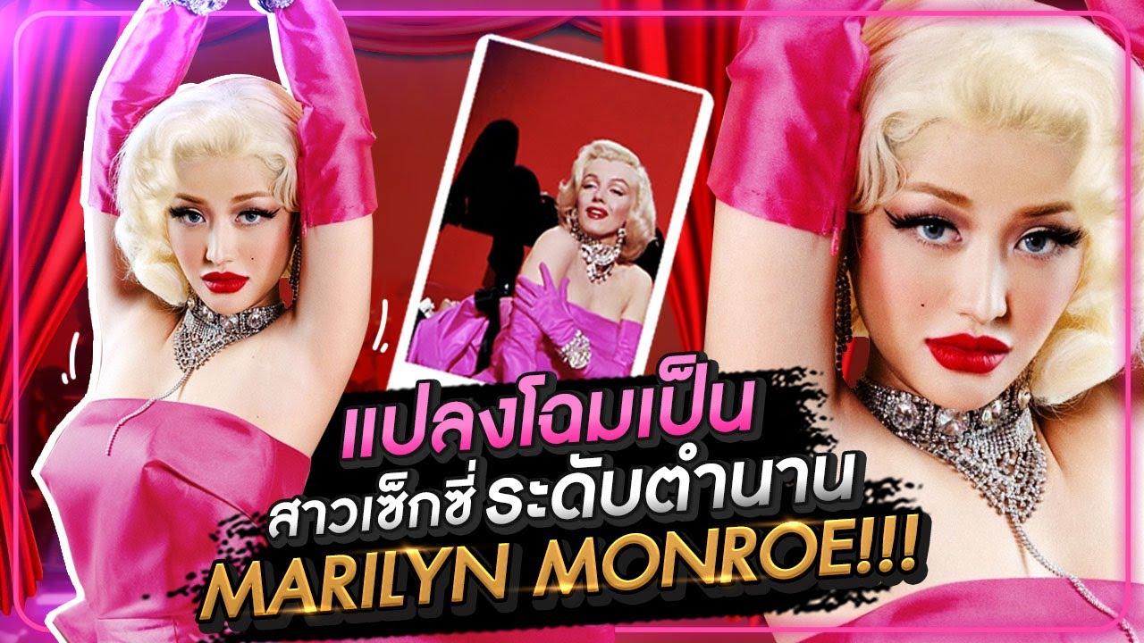 แปลงโฉมสาวเซ็กซี่ระดับตำนาน Marilyn Monroe !!! HEYMAMA Ep.181