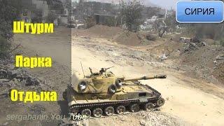 СИРИЯ СЕГОДНЯ. ШТУРМ ПАРКА АТТРАКЦИОНОВ. СЪЕМКИ РЕАЛЬНОГО БОЯ. Война в Сирии