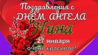 Поздравления Нине 27 января в день ангела святой Нины С именинами НИНА