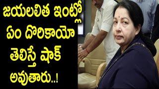 జయలలిత ఇంట్లో ఏం దొరికాయి? | Items that caught in CM Jayalalitha House | Latest News