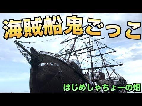 海賊船で鬼ごっこしたらバチクソ楽しかった