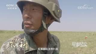 《军事纪实》 20200603 烽火硝烟朱日和| CCTV军事