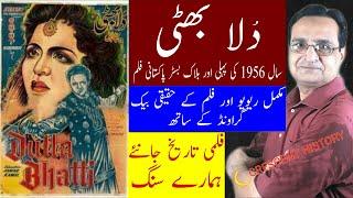Dulla bhatti | Dulla bhatti 1956 |  Urdu/Hindi | English subtitle | CRESCENT HISTORY