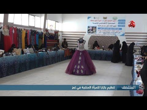 تنظيم بازارا للمرأة المنتجة في تعز