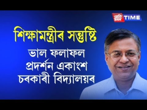 Education minister Siddhartha Bhattacharya expresses satisfaction over this year's HSLC result