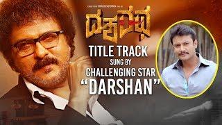 "Dasharatha Title Track || Challenging Star ""Darshan"" || V. Ravichandran || Guru Kiran ||"