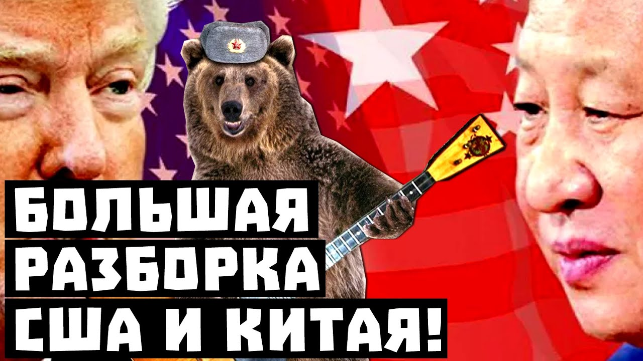 И тут России попёрло! Большая разборка США и Китая!