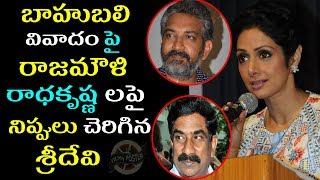 Top Heroine Sridevi Fires On Director Rajamouli And ABN Radha Krishna|Filmy Poster