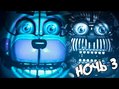 ✅ ПОЧИНИТЬ ФАНТАЙМ ФРЕДДИ - Five Nights at Freddys Sister Location - НОЧЬ 3 #3