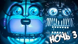 ✅ ПОЧИНИТЬ ФАНТАЙМ ФРЕДДИ - Five Nights at Freddy's Sister Location - НОЧЬ 3 #3