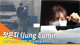 에이핑크 정은지, '믕디' 해맑은 손하트 (가요광장 퇴근)#NewsenTV (APINK 'JeongEunJi…