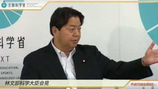 林文部科学大臣会見(平成29年8月8日):文部科学省