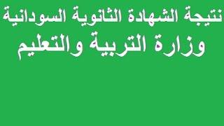 نتيجة الشهادة الثانوية السودانية وزارة التربية والتعليم السودانية 2017