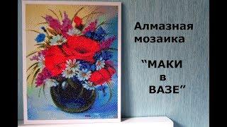 Алмазная мозаика/ МАКИ в ВАЗЕ/ ОТЗЫВ