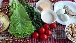Совсем не классический салат ЦЕЗАРЬ с курицей, но из доступных ингредиентов и по домашнему!