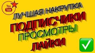 ✅БЕСПЛАТНАЯ НАКРУТКА ПОДПИСЧИКОВ, ПРОСМОТРОВ, ЛАЙКОВ. ЮТУБ 🤬 БЕЗ СПИСАНИЯ