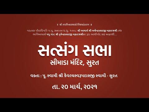 સત્સંગ સભા - પુરુષોત્તમ પ્રકાશ || Satsang Sabha - Purushottam Prakash || Swaminaryan Vadtal Gadi