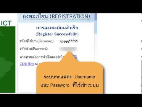 การลงทะเบียนเข้าใช้งาน ICT Free WiFi by TOT