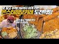 유튜브 최초! 몬스터점보카레 도전먹방! 15분 안에 다 먹으면 공짜! 두툼한 돈까스와 바삭한 왕새우튀김의 환상적인 콜라보!