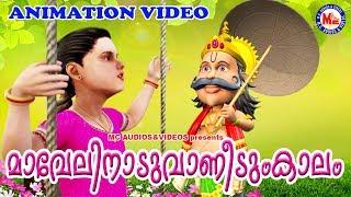 മാവേലിനാടു വാണിടുംകാലം | Maveli Nadu Vaneedum Kalam | Onam Songs for Kids | Malayalam Cartoon