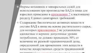 2014 02 07 Евдокимова О.В. БАД к пище как средство снижения риска развития заболевания.
