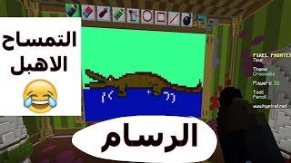 رسام ماينكرافت: وش هالتمساح الاهبل!!  MineCraft Painter