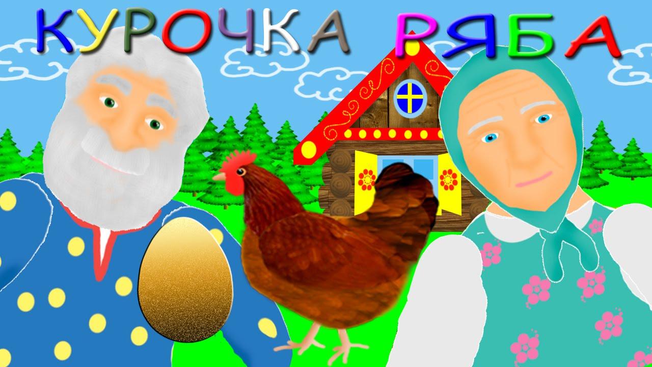 Курочка Ряба! Русские народные сказки! Развивающие мультики