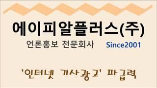 [에이피알플러스] 인터넷기사광고 파급력