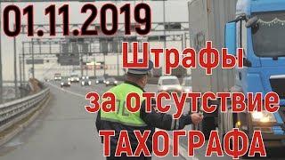 Штрафы за отсутствие тахографа с 01 ноября 2019
