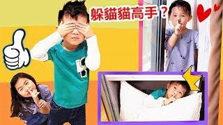 捉迷藏!躲猫猫 好好玩喔!爸爸和孩子們的親子互動遊戲 猜猜誰藏起来最棒~躲貓貓高手呢?Best Hide And Seek By Jo Channel~ thumbnail