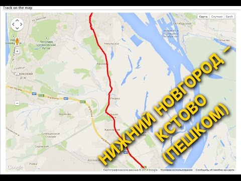 Нижний Новгород - Кстово пешком. Отчёт