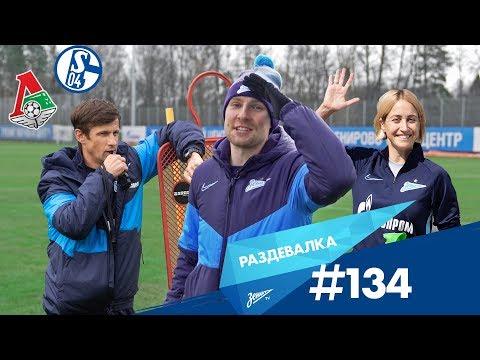 «Раздевалка» на «Зенит-ТВ»: выпуск №134