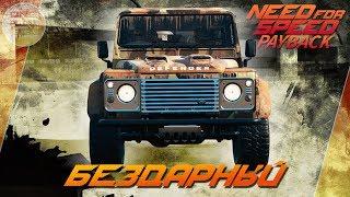 Need For Speed: Payback - Land Rover Defender 110 / Б - Бездарный авто в игре