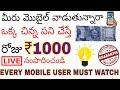 Earn ₹1000 Daily Without Investment | Earn Money Online | Work from Home | GlowRoad App | in telugu