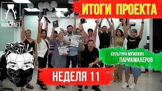 11 НЕДЕЛЯ /ЭКЗАМЕН на HANCRAFT MASTERA  /ОБУЧЕНИЕ МУЖСКИХ ПАРИКМАХЕРОВ /1 ПОТОК /HANCRAFT_ACADEMY